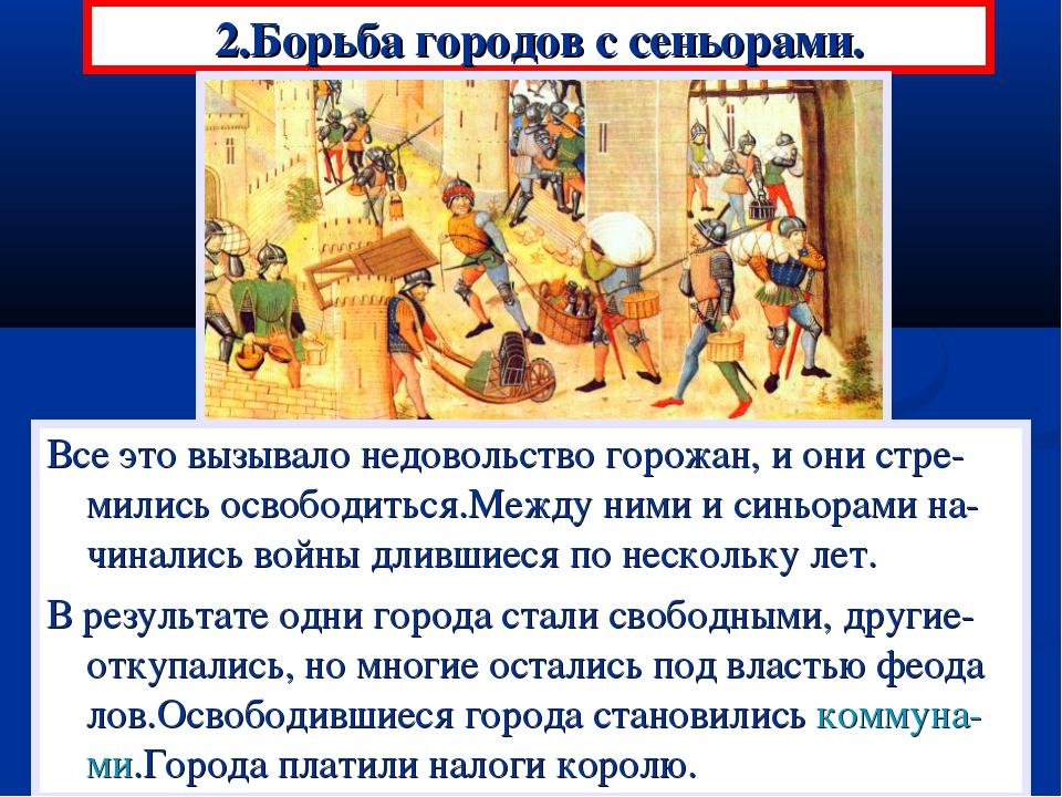 2.Борьба городов с сеньорами. Все это вызывало недовольство горожан, и они ст...