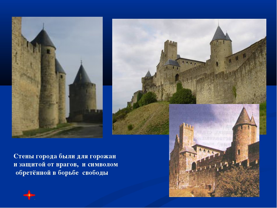 Стены города были для горожан и защитой от врагов, и символом обретённой в бо...