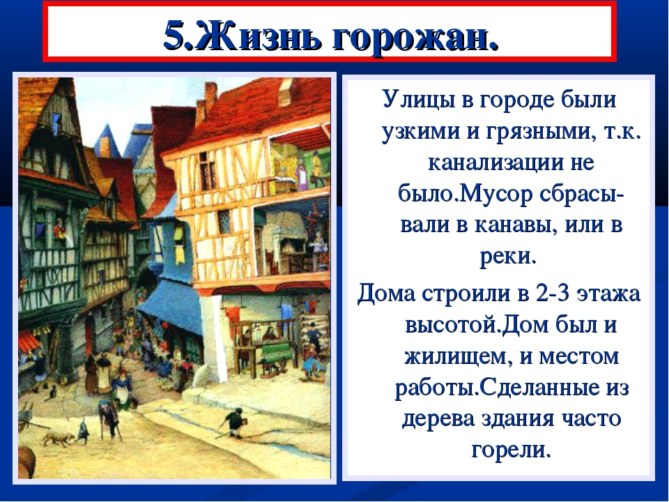 5.Жизнь горожан. Улицы в городе были узкими и грязными, т.к. канализации не б...