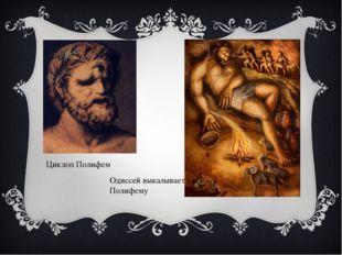 Циклоп Полифем Одиссей выкалывает глаз Полифему