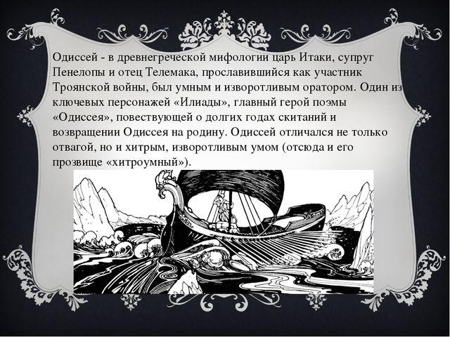 Одиссей - в древнегреческой мифологии царь Итаки, супруг Пенелопы и отец Теле...