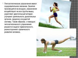 Легкоатлетические упражнения имеют оздоровительное значение. Занятия производ