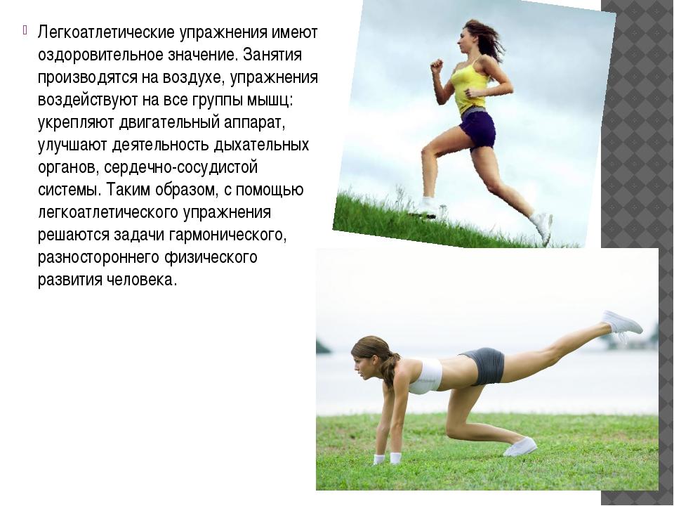 Легкоатлетические упражнения имеют оздоровительное значение. Занятия производ...