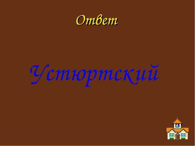 Ответ Устюртский