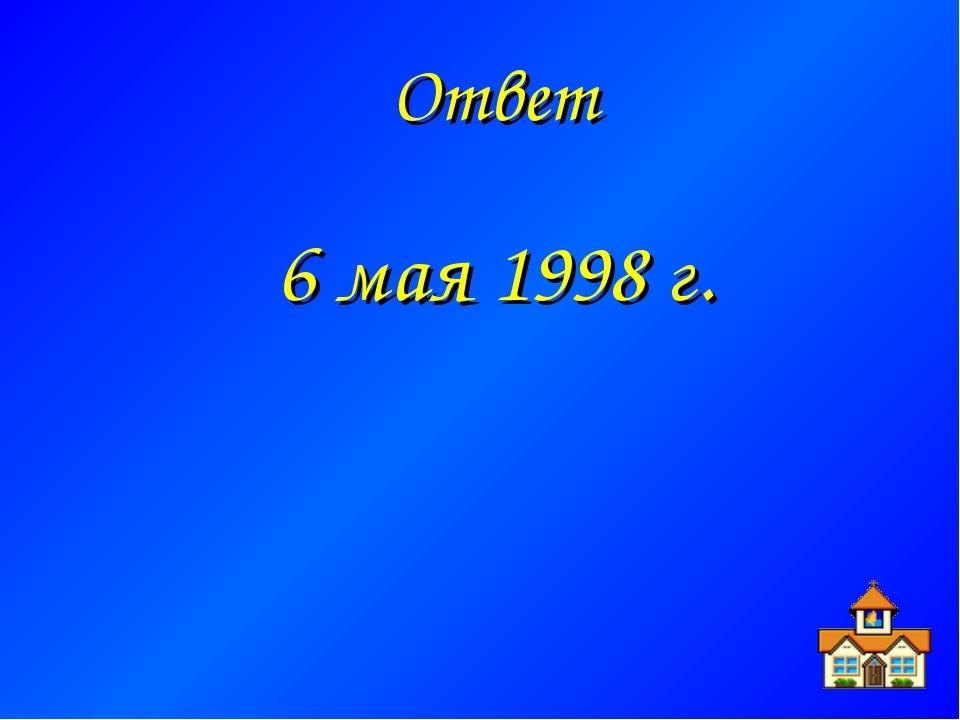 Ответ 6 мая 1998 г.