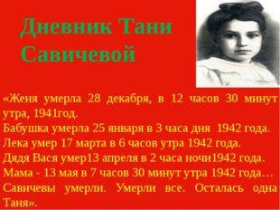 «Женя умерла 28 декабря, в 12 часов 30 минут утра, 1941год. Бабушка умерла 25
