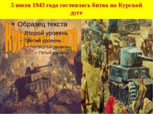 5 июля 1943 года состоялась битва на Курской дуге