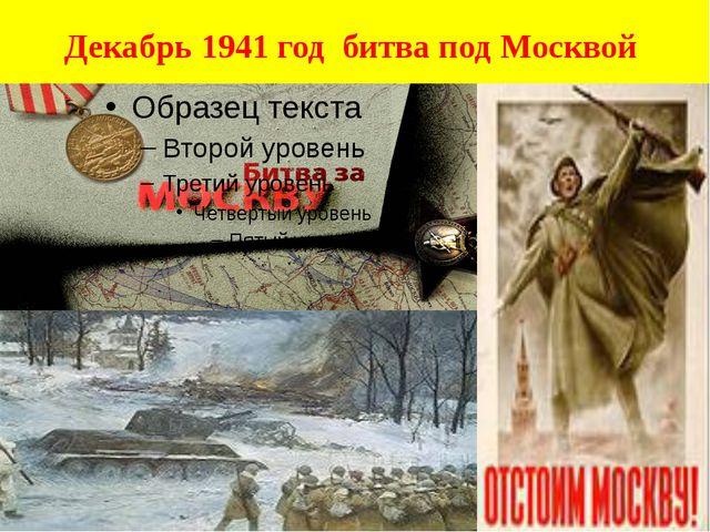 Декабрь 1941 год битва под Москвой