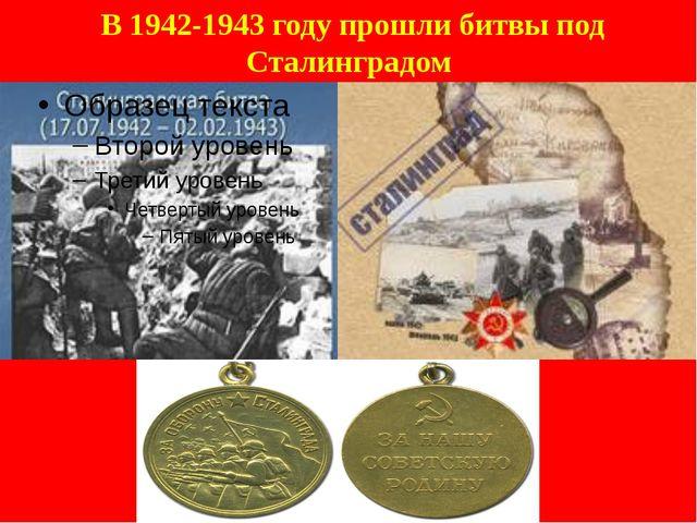 В 1942-1943 году прошли битвы под Сталинградом