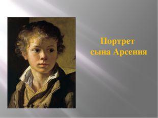 Портрет сына Арсения
