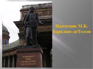 Памятник М.Б. Барклаю-деТолли