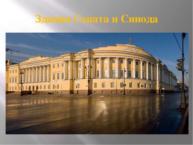 Здания Сената и Синода