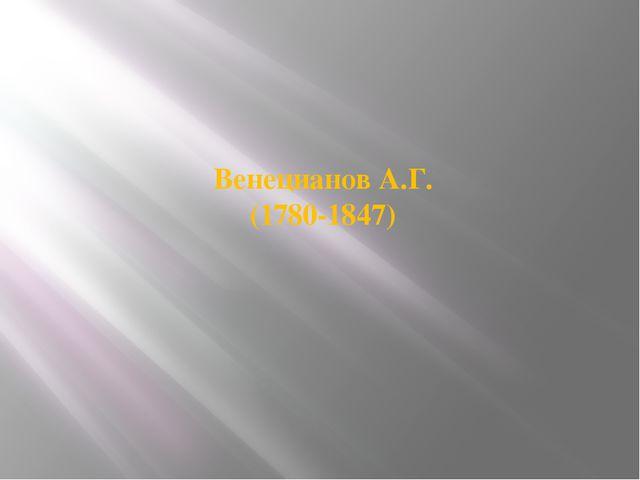 Венецианов А.Г. (1780-1847)