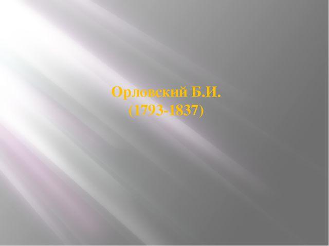 Орловский Б.И. (1793-1837)