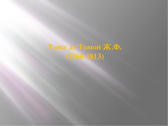 Тома де Томон Ж.Ф. (1760-1813)