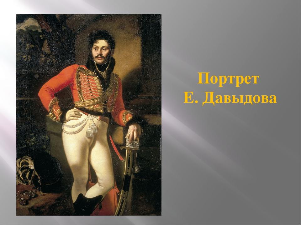 Портрет Е. Давыдова