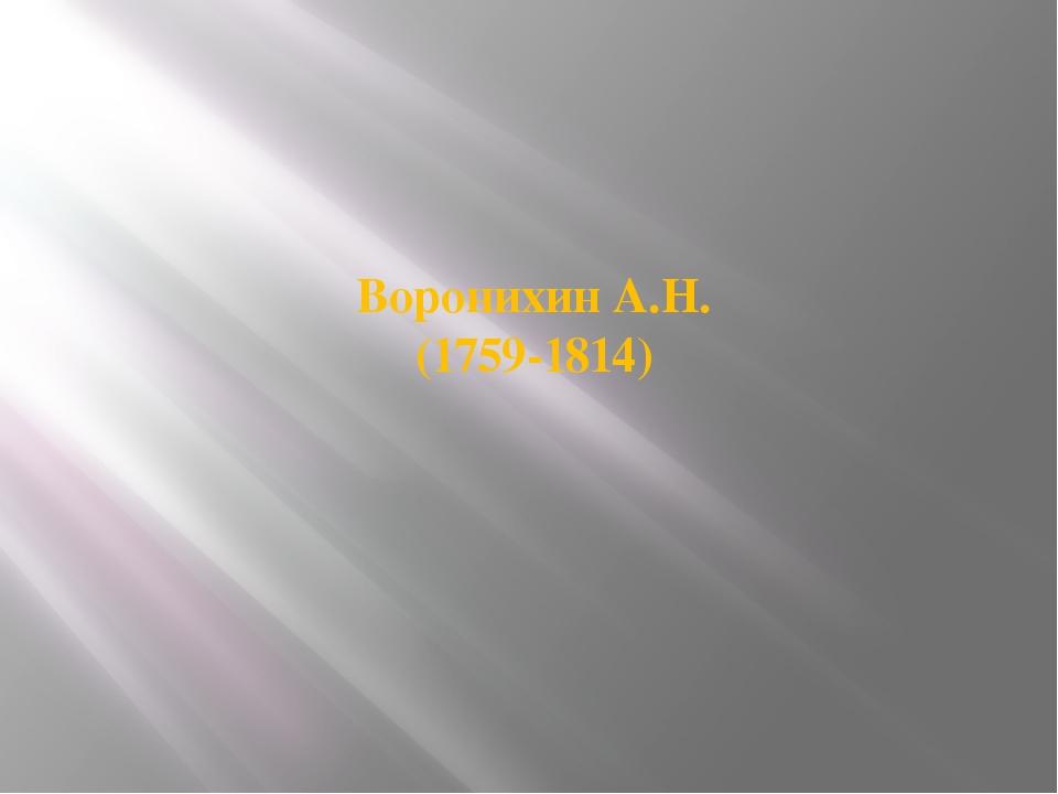 Воронихин А.Н. (1759-1814)