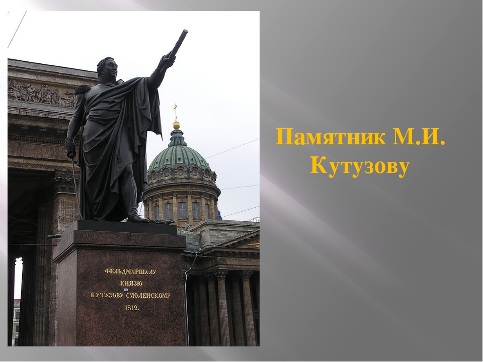 Памятник М.И. Кутузову