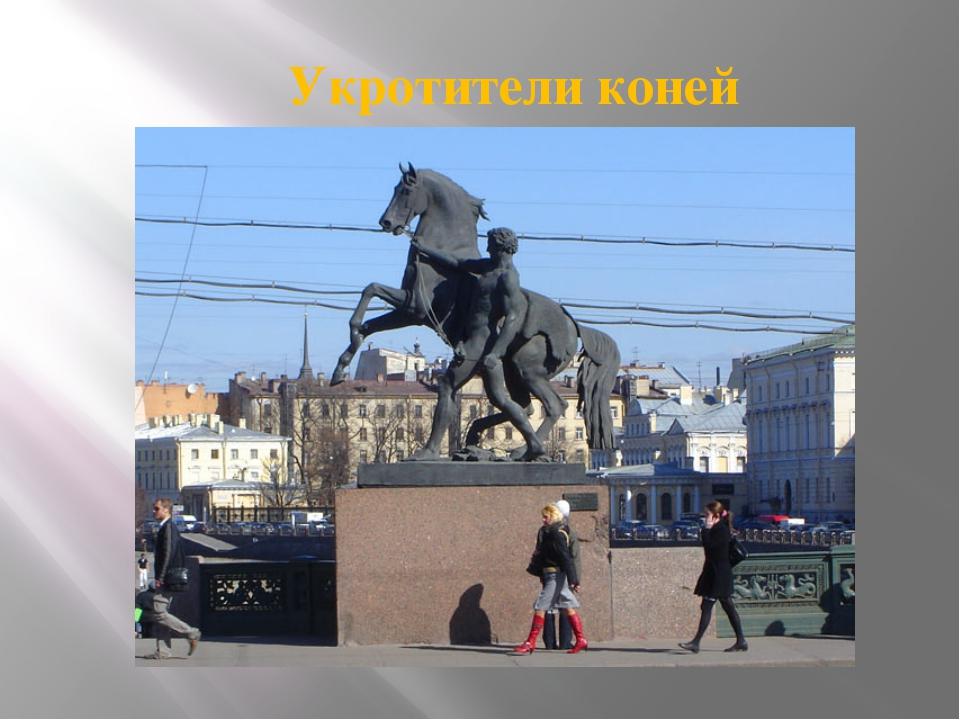 Укротители коней