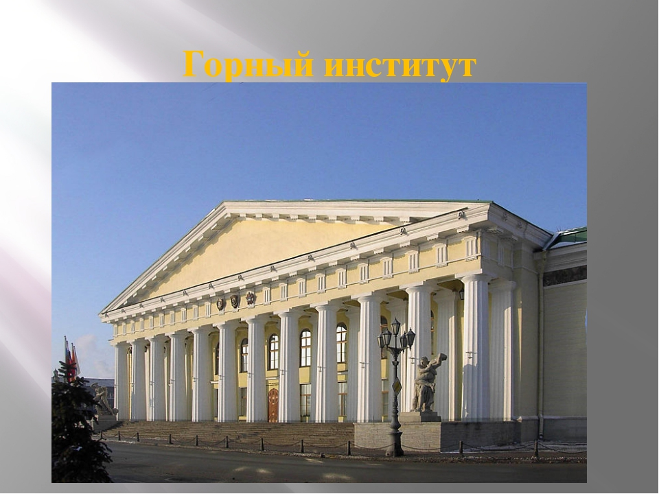 Горный институт