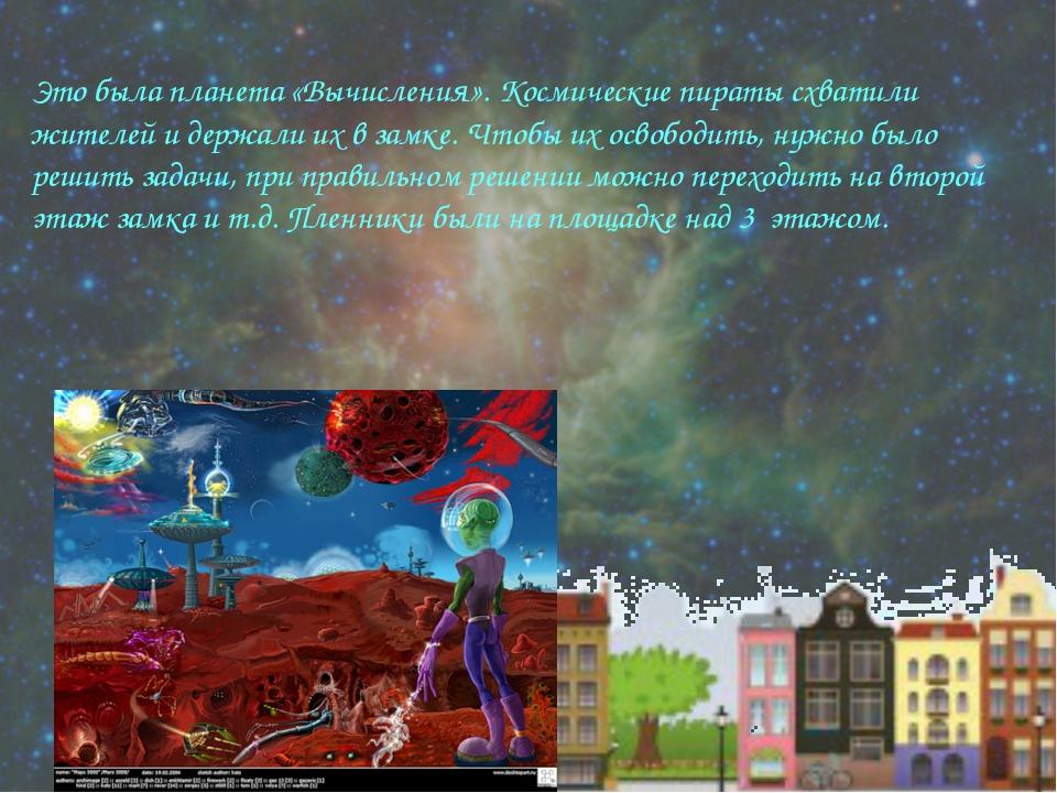 * Это была планета «Вычисления». Космические пираты схватили жителей и держал...