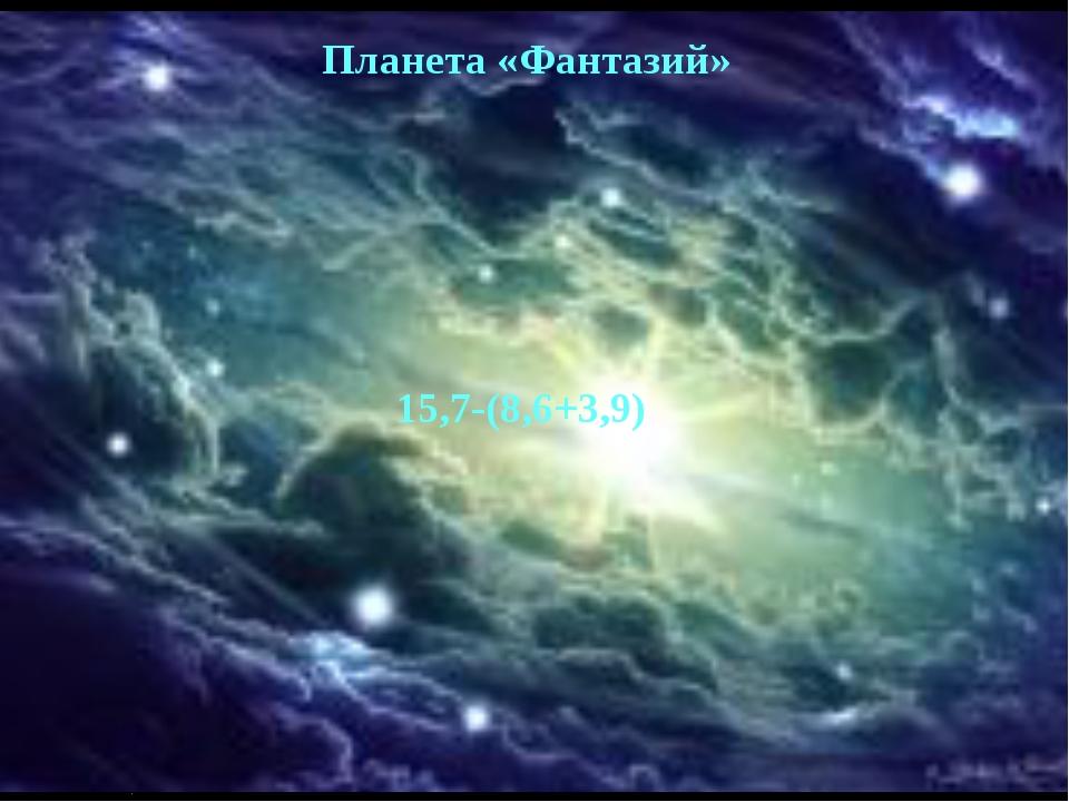 * Планета «Фантазий» 15,7-(8,6+3,9)