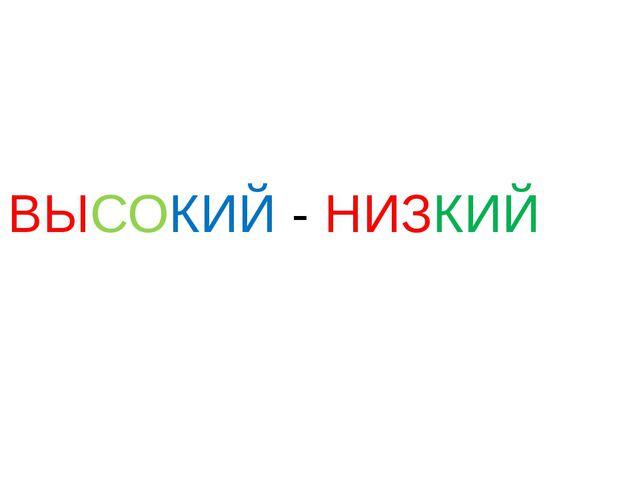 ВЫСОКИЙ - НИЗКИЙ