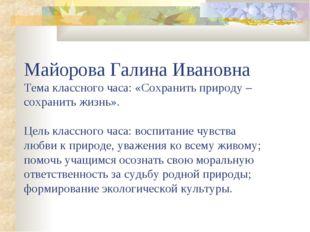 Майорова Галина Ивановна Тема классного часа: «Сохранить природу – сохранить