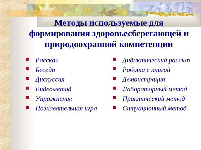 Методы используемые для формирования здоровьесберегающей и природоохранной ко...