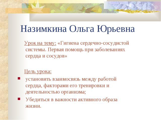 Назимкина Ольга Юрьевна Урок на тему: «Гигиена сердечно-сосудистой системы. П...