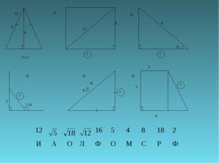 1) 2) 3) 4) 5) 6) 4 5 13 5 ? 4 30 3 135 ? 2 3 6 ? ? ? Р=? 5) 12165481