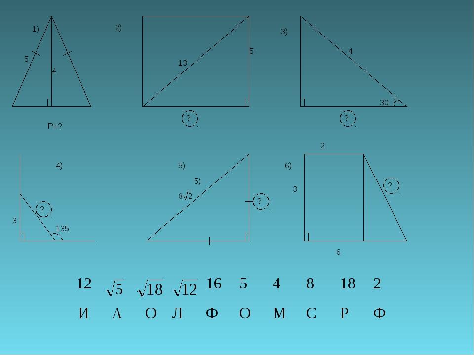 1) 2) 3) 4) 5) 6) 4 5 13 5 ? 4 30 3 135 ? 2 3 6 ? ? ? Р=? 5) 12165481...