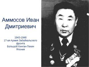 Аммосов Иван Дмитриевич 1943-1948 17-ая Армия Забайкальского фронта Большой Х