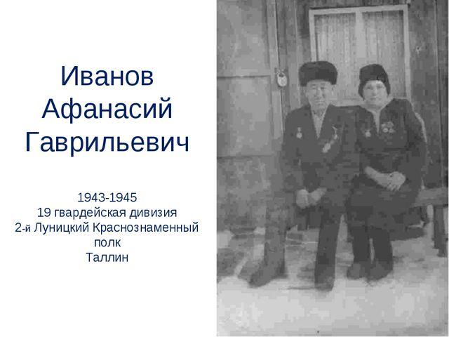 Иванов Афанасий Гаврильевич 1943-1945 19 гвардейская дивизия 2-й Луницкий Кра...