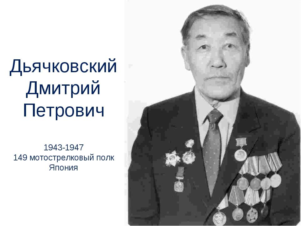 Дьячковский Дмитрий Петрович 1943-1947 149 мотострелковый полк Япония