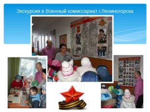 Экскурсия в Военный комиссариат г.Лениногорска