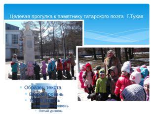 Целевая прогулка к памятнику татарского поэта Г.Тукая