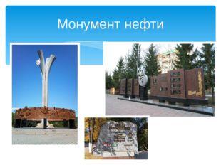 Монумент нефти
