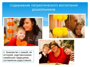 знакомство с семьёй, её историей, родственниками, семейными традициями, соста