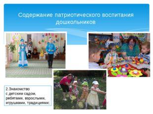 Содержание патриотического воспитания дошкольников 2.Знакомство с детским сад