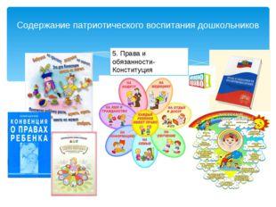 Содержание патриотического воспитания дошкольников 5. Права и обязанности- К