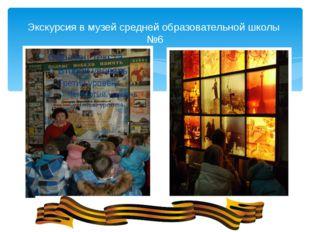 Экскурсия в музей средней образовательной школы №6