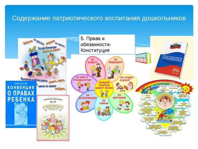 Содержание патриотического воспитания дошкольников 5. Права и обязанности- К...
