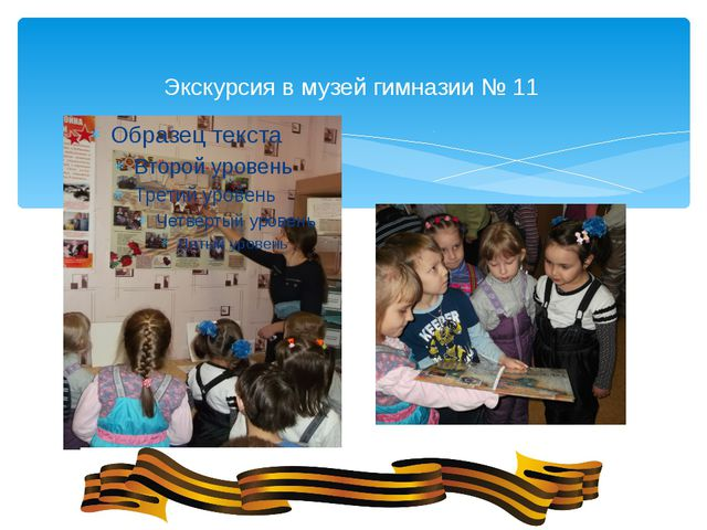 Экскурсия в музей гимназии № 11