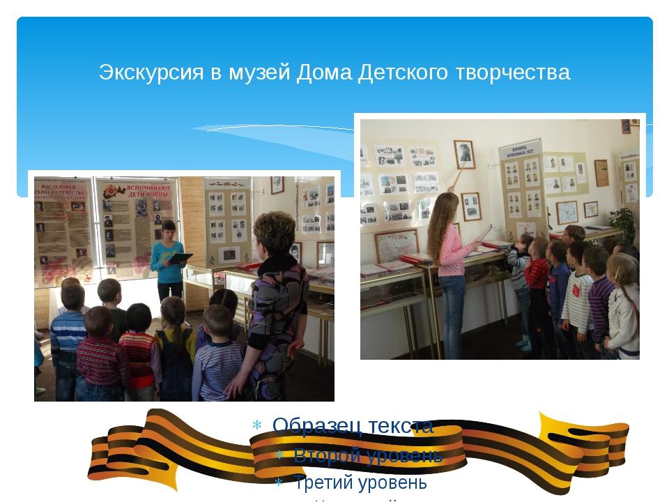 Экскурсия в музей Дома Детского творчества