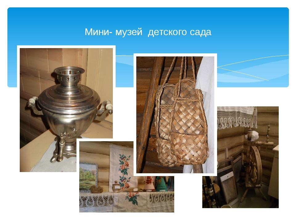 Мини- музей детского сада