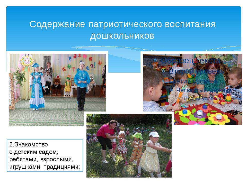 Содержание патриотического воспитания дошкольников 2.Знакомство с детским сад...