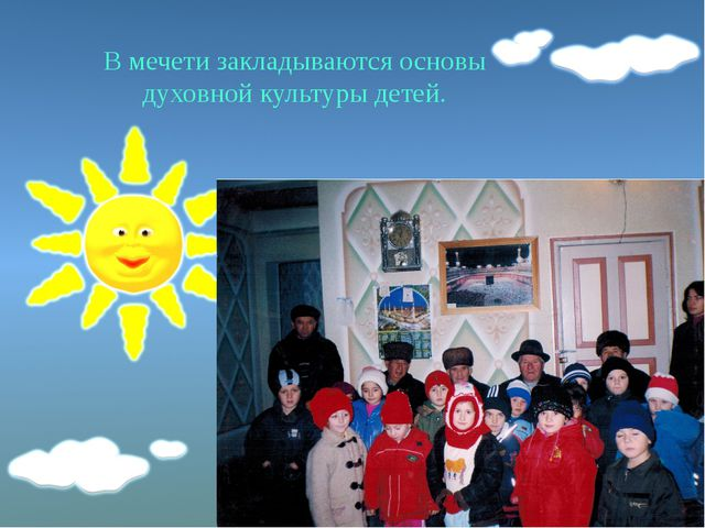 В мечети закладываются основы духовной культуры детей.