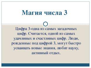Цифра 3-одна из самых загадочных цифр. Считается, одной из самых удачливых и