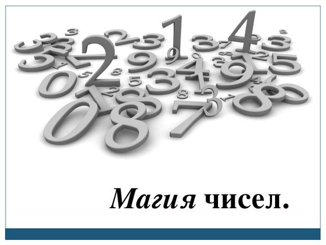 Магия чисел.